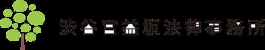 渋谷宮益坂法律事務所